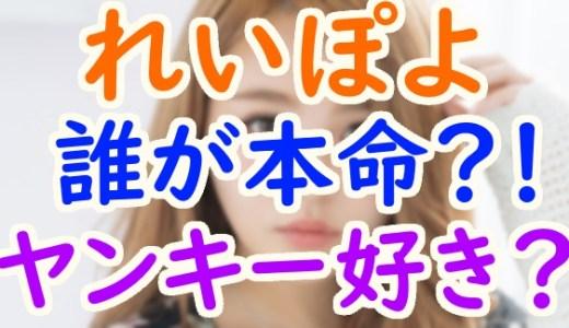 れいぽよ(土屋怜菜)の本命彼氏はマホトと中島健のどっち?好きな男性はヤンキーってマジ?