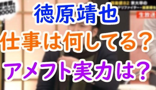 徳原靖也(偏差値82)出身高校や経歴は?京大アメフト部の実力や現在の仕事をチェック