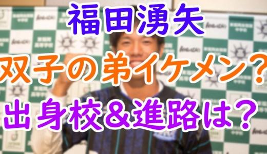福田湧矢(東福岡)と双子の弟がイケメンだけど彼女はいる?出身中学や進路も調べてみた