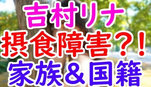 吉村リナ(LINA)が摂食障害だったのはリトグリ脱退が原因?城田優の妹の家族や国籍を調べてみた