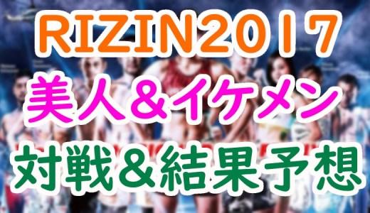 RIZIN(ライジン)2017年末の対戦カードや結果予想!注目選手や美人&イケメンをチェック!