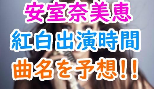 安室奈美恵の紅白2017出演時間は何時ごろ?曲名や衣装は何になるか予想してみた