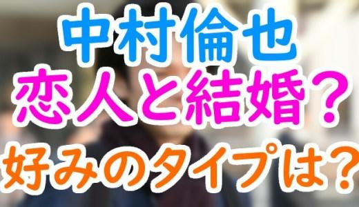 中村倫也が彼女と結婚の噂があるってマジ?かわいい笑顔の性格や好みのタイプをチェック