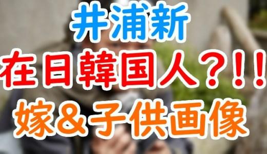井浦新は在日韓国人って本当?嫁の山本あいや子供の画像も調べてみた