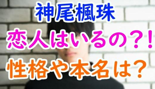 神尾楓珠(ふうじゅ)の本名や出身高校は?イケメンの彼女の噂や性格が気になる!