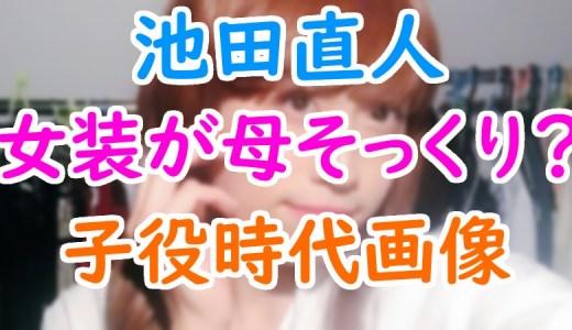 レインボー池田直人の女装が母親そっくり?子役時代の画像もチェック!