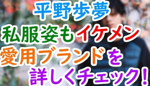平野歩夢の私服姿もイケメン過ぎ!ファッションブランドや靴もチェック!