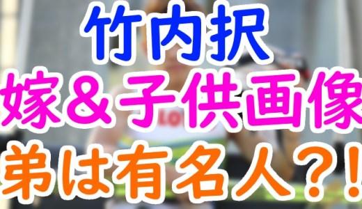 竹内択の嫁の新菜と子供の画像がかわいい!弟はイケメン俳優の竹内寿ってマジ?