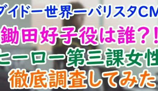 ダイドー世界一のバリスタCMの鋤田好子役は誰?ヒーロー第三課の女性が気になる!