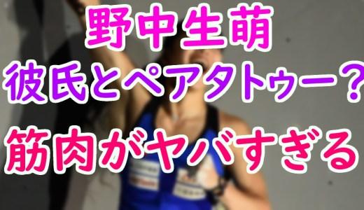 野中生萌(ボルダリング)のタトゥーの柄は彼氏とおそろい?握力や筋肉画像がヤバい