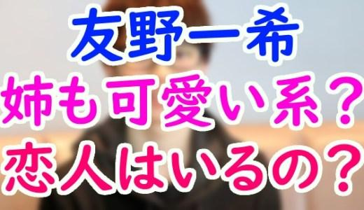 友野一希は童顔イケメンで姉もかわいい?両親や彼女の噂についても!