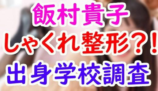 飯村貴子(いしだ壱成彼女)はしゃくれを整形したって本当?出身中学と高校を調査