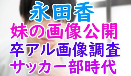 永田薫(マジックプリンス)の大学と妹の画像は?高校の卒アルやサッカー部時代も調べてみた