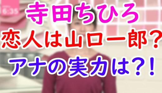 寺田ちひろの熱愛彼氏は山口一郎?ぶりっ子な性格があざといがアナの実力は?