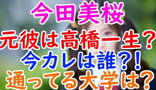 今田美桜は高橋一生と熱愛な関係だったか調査!現在の彼氏と大学についても