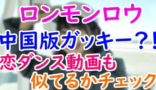 ロンモンロウ(龍夢柔)の恋ダンスやCM動画が可愛い!年齢や新垣結衣に似てるかスッピンをチェック!