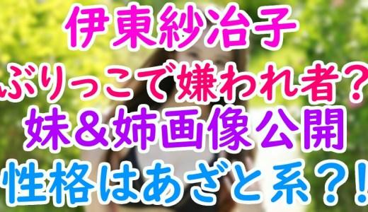 伊東紗冶子の性格があざといぶりっ子で嫌われすぎ!妹(嶺真子)の画像や姉もチェック!