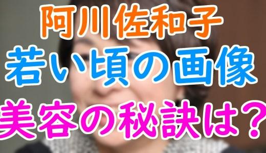 阿川佐和子の昔の写真や若い頃の可愛い画像まとめ!現在も変わらない美容の秘訣は?