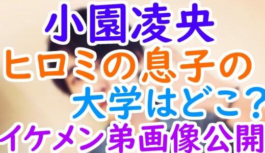 小園凌央(ヒロミ息子)の出身高校と大学は?イケメンの弟と名前と画像も調査!