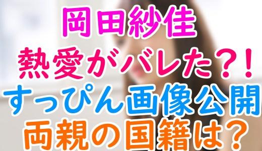 岡田紗佳の両親の国籍とスッピン画像は?熱愛をフライデーされたってマジ?