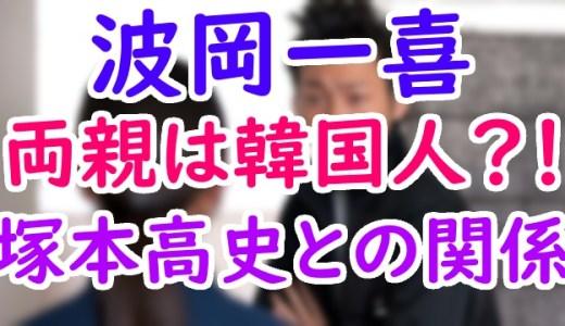 波岡一喜と結婚した嫁と子供は?両親が韓国人という噂や塚本高史との関係を調査