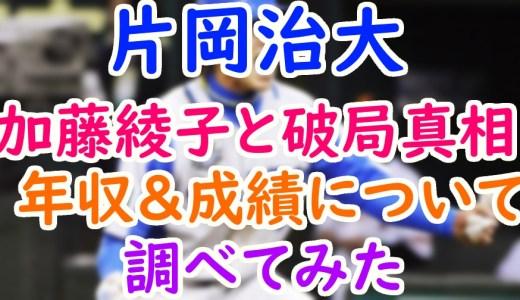 片岡治大(やすゆき)と元彼女の加藤綾子の破局理由は?現在の年俸や現役時代の成績も!