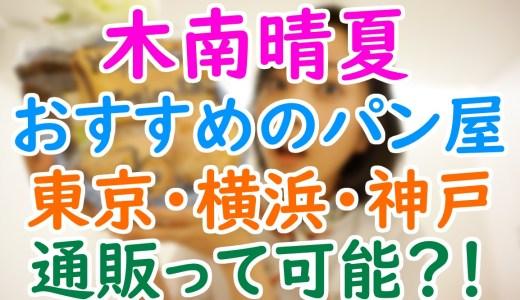 木南晴夏おすすめパン屋【東京・横浜・神戸】10選!通販可能かも調べてみた