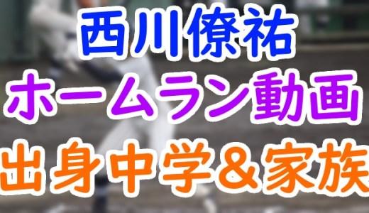 西川僚祐(東海大相模)の出身中学や家族は?佐倉シニア時代の成績やホームラン動画が凄すぎ!
