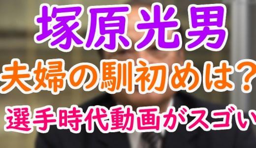 塚原光男の経歴や妻(千恵子)との馴れ初めは?元オリンピック選手の名言やムーンサルト動画が凄い!