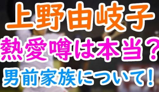 上野由岐子の結婚や熱愛彼氏の噂は?かっこよくて男前な家族についても