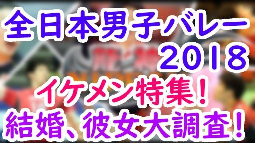 全日本男子バレー2018メンバーでイケメンは誰?彼女持ちや結婚してる人まとめ