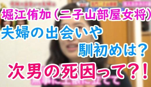 堀江侑加(二子山部屋女将)雅山との馴れ初めや子供たちは?次男の死因についても調査