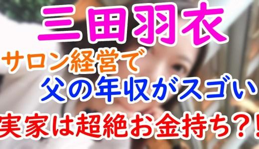 三田羽衣の父の年収やサロンはどこ?三田夫人の実家の金持ちっぷりがヤバい!