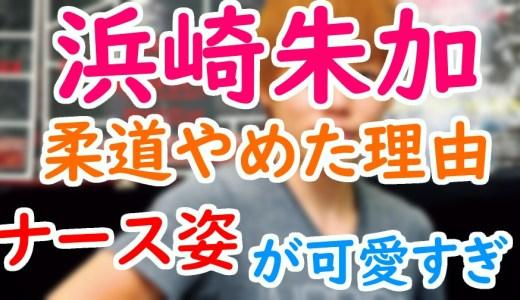 浜崎朱加のRizin戦績や柔道から転向した理由は?仕事先の病院でのナース姿がかわいいけど結婚はしてる?