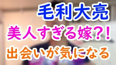 毛利大亮(ギャロップ)結婚した嫁の美人すぎる画像がヤバい!馴れ初めや子供の名前は?