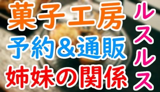 菓子工房ルスルスの予約や通販の仕方は?店主の新田あゆ子とまゆ子姉妹の経歴についても