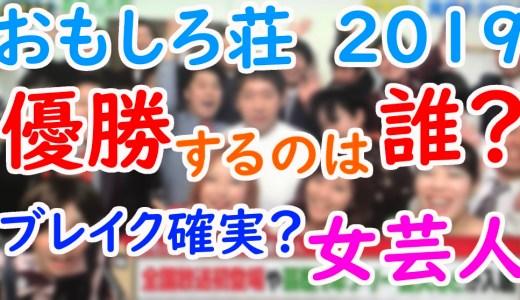 おもしろ荘(2019)出演者10組の詳細と優勝予想!ブレイクする可愛い女芸人は誰?