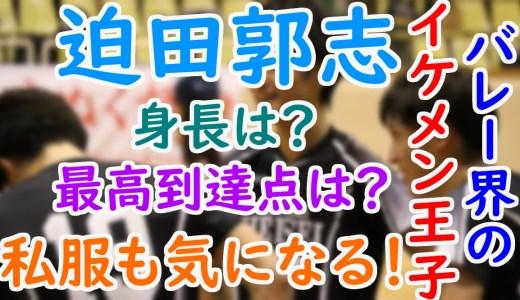 迫田郭志の出身高校や中学は?身長や最高到達点よりイケメンの私服姿は?