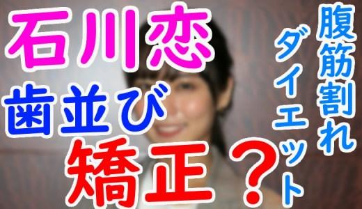 石川恋の腹筋割れダイエットの方法は?歯並びの矯正前後で顔が変わりすぎ!