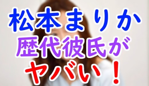 松本まりかの若い頃とホリデイラブの演技があざと可愛すぎる!歴代彼氏や現在までの経歴がヤバい!