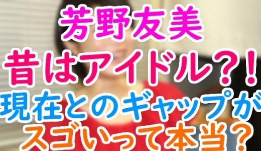 芳野友美(再現ドラマ女優)のアイドル時代と現在のバイト先のギャップが凄い!結婚や私生活についても