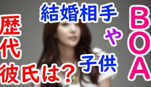 BoA(ボア)の結婚相手や子供はいる?歴代彼氏や日本人と噂になった人は?