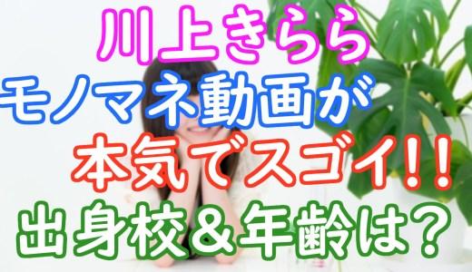 川上きららの松田聖子や昭和歌謡曲のモノマネ動画が凄い!出身高校や年齢もチェック!