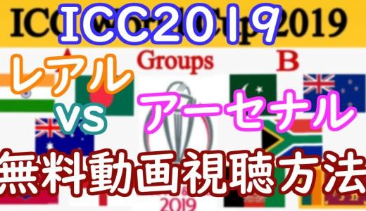 ICC2019レアルvsアーセナル戦の動画や無料視聴方法は?