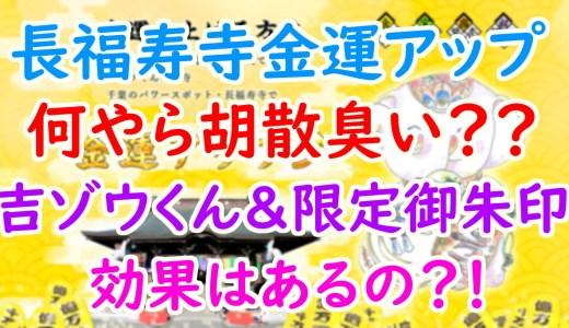 長福寿寺の金運アップが胡散臭い理由とは?吉ゾウくんのお守りや限定御朱印の効果はある?