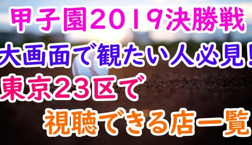 甲子園2019決勝戦を大型画面で視聴できる東京23区内のお店はどこ?