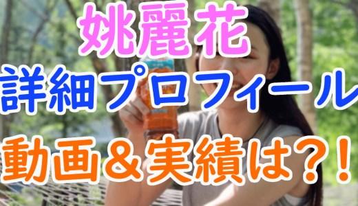 姚麗花(ようれいか:筋肉体操アシスタント)のプロフィールは?新体操の動画や実績についても