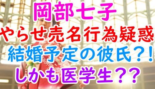岡部七子と寿一実の許嫁関係はやらせの売名行為?結婚予定の彼氏は医学部生?