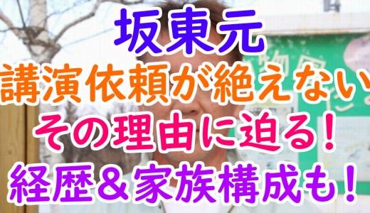 坂東元(旭山動物園園長)プロフィールや経歴に家族構成は?講演依頼が絶えない理由は著者の本にあり?