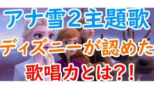 アナと雪の女王2の主題を歌う中元みずきとは?ディズニーが認めた歌唱力やデビュー経緯が凄い!